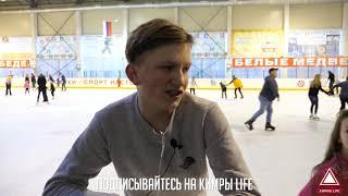"""Кимры LIFE: Массовые катания в ледовом дворце """"Арктика"""""""