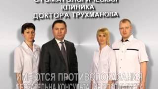 Круглосуточная стоматология в Энгельсе(, 2012-07-17T12:35:50.000Z)
