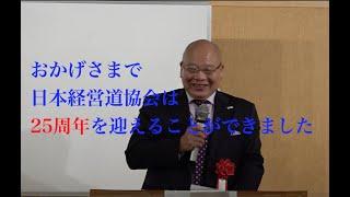 令和三年日本経営道協会誕生25周年記念 会長 /千二百日行者 市川覚峯 先生講演  風の時代 今こそ心と道の経営を -いま経営道の原点に帰れ-