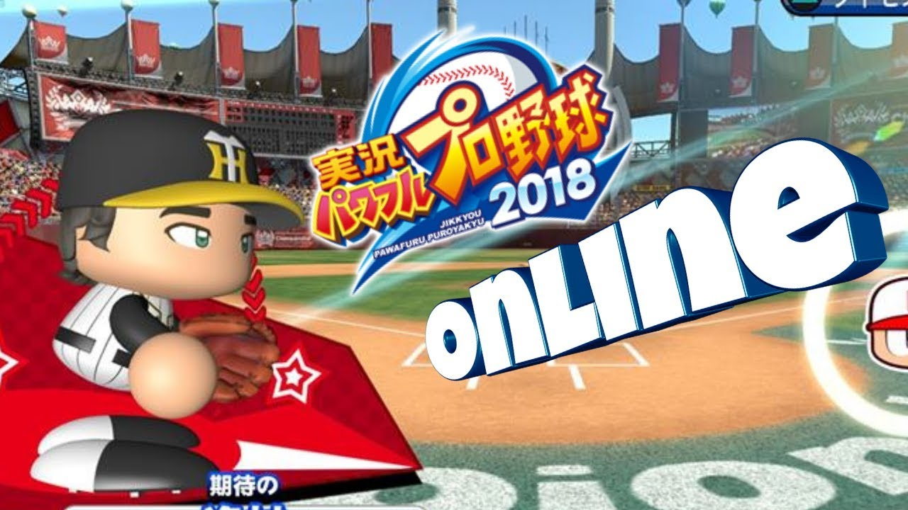 Jikkyou Powerful Pro Yakyuu 2018 - Online Games (English)