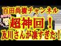 【及川さんが凄すぎた】今日の百田尚樹チャンネルみました!?凄かったよね!ガチの神回だったね!百田さんも凄かったけど、及川さんが神がかってたね!今回のアメリカ大統領選挙の勝者は及川さんだねぇ!