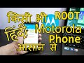 How To Root Any Motorola Phone  Moto E,X,G & all version HINDI   2016