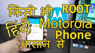 How To Root Any Motorola Phone  Moto E,X,G & all version HINDI | 2016