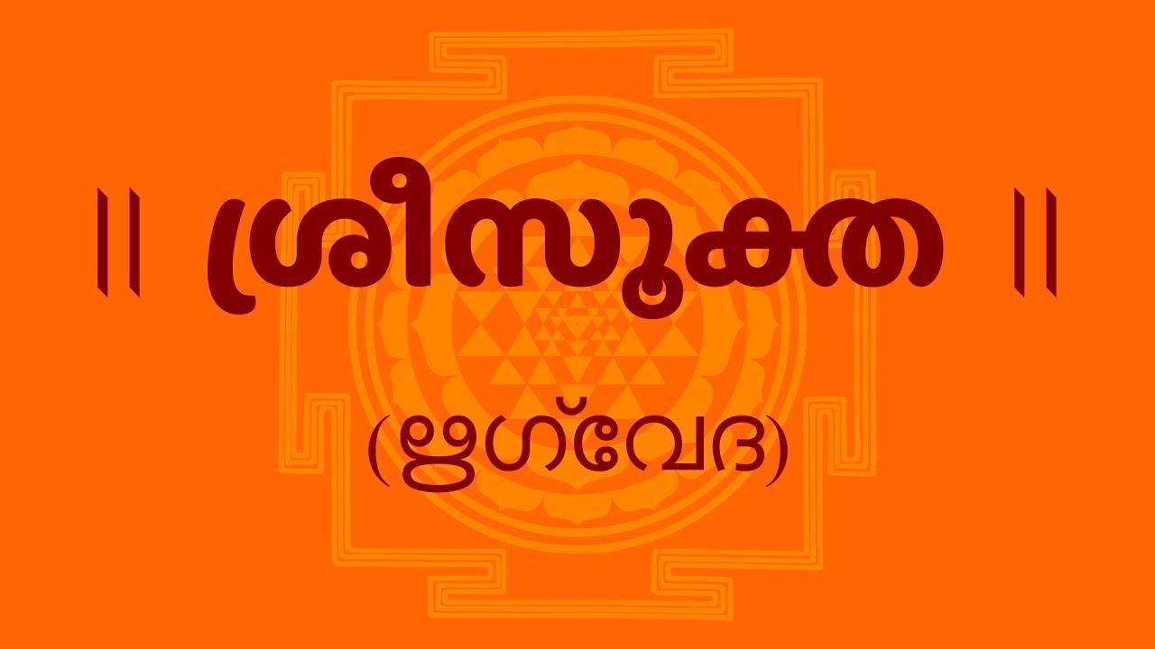 Sama Veda In Malayalam Pdf
