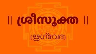 ശ്രീസൂക്ത (Sri Suktam With Malayalam Lyrics) Easy Recitation Series