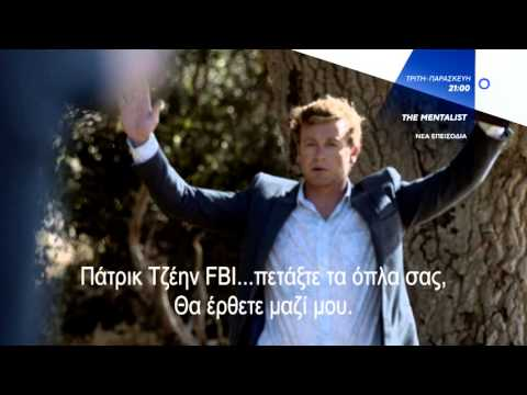 THE MENTALIST - trailer (7ος κύκλος)