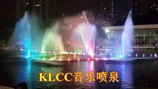 Malaysia KLCC nice music water fountain  马来西亚双子塔音乐喷泉夜景