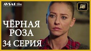Чёрная роза 34 серия русская озвучка