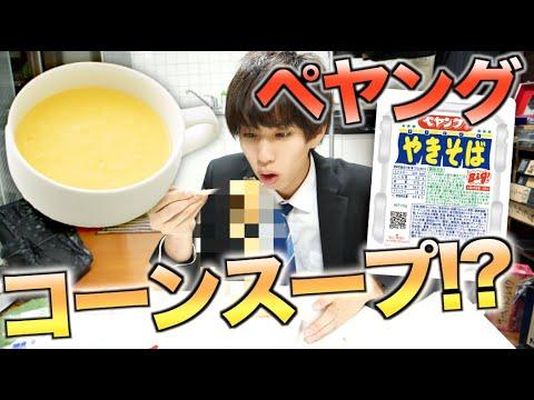 ペヤングにコーンスープを入れると美味しい?ウソだろ?