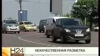 Некачественная разметка Красноярск(Мэрия забраковала дорожную разметку, нанесенную на городские улицы, и намерена расторгнуть договор с подря..., 2014-07-22T05:42:16.000Z)