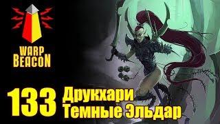 [18+] ВМ 133 Вахафакты - Темные Эльдар