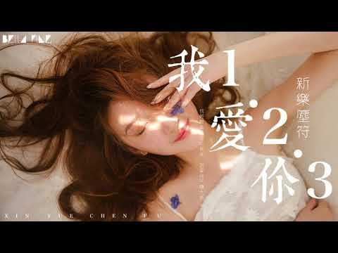 """เพลง เกาหลี จีน tik tok """"Xin Yue Chen Fu   123 I Love You"""""""