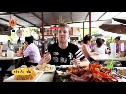 ฝรั่งกินอาหารทะเลไทย