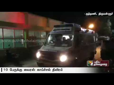 Viral Fever in Thiruttani: 10 patients moved to Tiruvallur government hospital for higher treatment