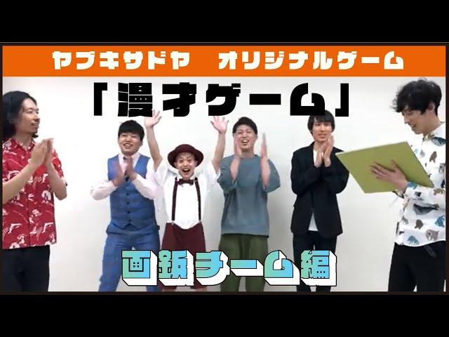 ヤブキサドヤ オリジナルゲーム「漫才ゲーム」画鋲チーム編