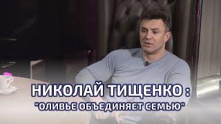 """Николай Тищенко: """"Оливье объединяет семью"""""""
