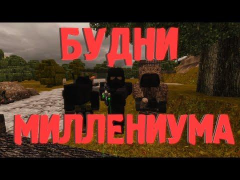 видео: [STALCRAFT] Будни МиллениумаФарм ОР