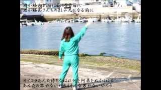 【PV】君がましゃはるになる前に~春~/八千草薫です.