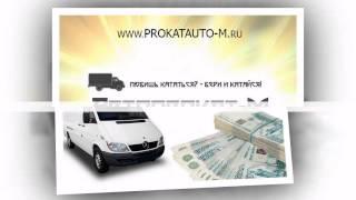 видео аренда микроавтобуса без водителя СПб