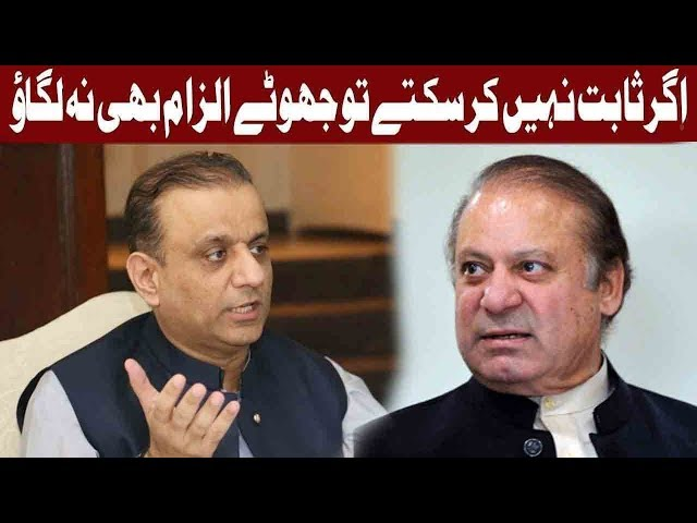 Aleem Khan Slams PMLN Over False Allegations | 10 December 2018 | Express News