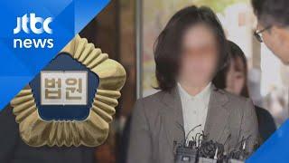 """'사모펀드 의혹'…증인 정경심 """"투자금 아닌 빌려준 돈…"""