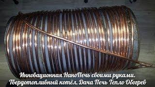 Инновационная НаноПечь своими руками. Твердотоплевный котел, Дача Печь Тепло Обогрев