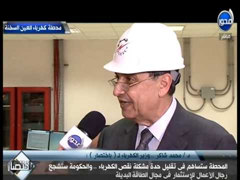 Interview With Mohamed Shaker Minister of Electricity and Energy Egypt