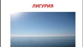 Недвижимость в Италии Лигурия. Вилла у моря в Лигурии 16(Вилла в Лигурии три этажа, с обворожительной панорамой на побережье у моря, продаем. Расположена на первом..., 2015-04-01T21:28:02.000Z)