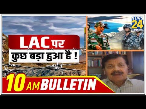 10 AM बजे का News Bulletin   Hindi News   Latest News   Top News   Today's News   12 September 2020