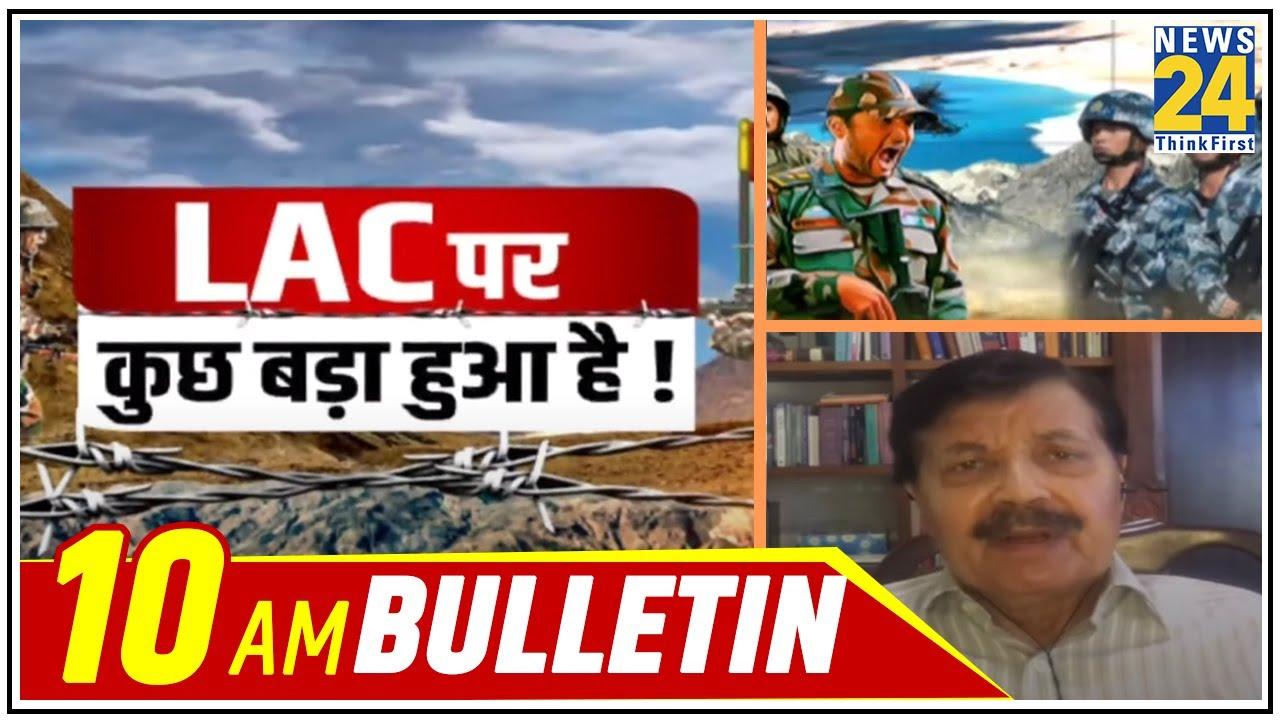 10 AM बजे का News Bulletin   Hindi News   Latest News   Top News   Today's News   12 September