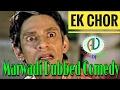 Ek Chor एक चोर Marwari Funny Dubbed Best Comedy Ambika Dj Novi ,Rajasthani Desi Video