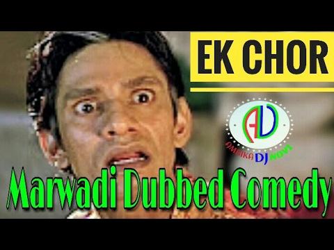 Ek Chor Marwari Funny Dubbed Best Comedy Ambika Dj Novi Rajasthani Des