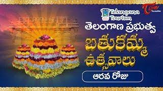 Bathukamma Sambaralu 2017   Telangana Govt Bathukamma 6th Day Celebrations