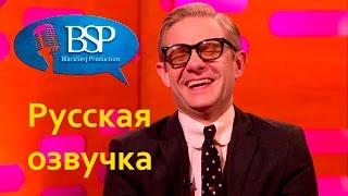 Мартин Фриман про новый сезон Шерлока [s19e06] | Шоу Грэма Нортона