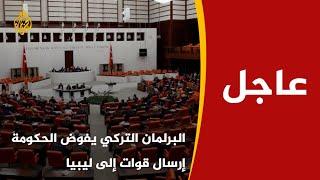 🇹🇷 🇱🇾 البرلمان التركي يصدق على طلب الحكومة إرسال قوات إلى #ليبيا.. التفاصيل مع مراسل الجزيرة