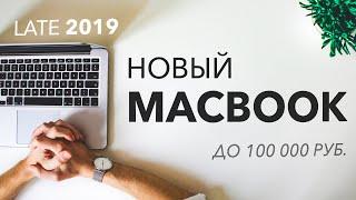 Какой MacBook купить до 100 000 руб. в 2019-м