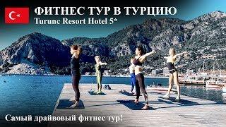 Фитнес тур в Турцию! Turunc Resort Hotel 5*