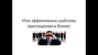 Мои эффективные шаблоны приглашения в бизнес от 21.09 от Лидеров