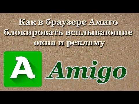 Как отключить рекламу в амиго бесплатно
