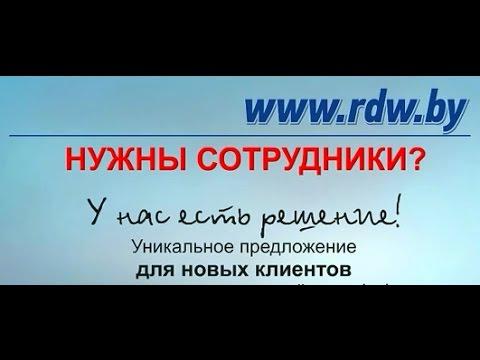 Работа в Уфе. Газета Работа для Вас. Уфа - Главная страница