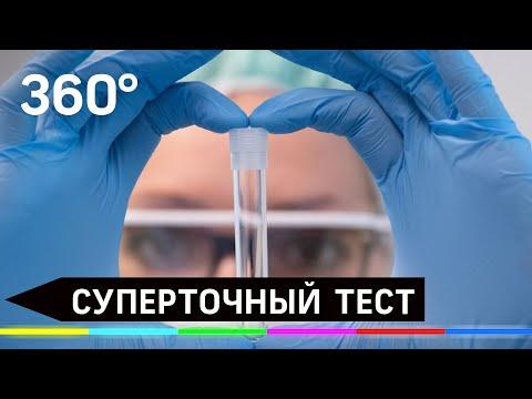 Суперточный тест на  коронавирус появился в России