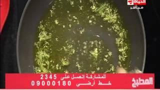 برنامج المطبخ – الشيف آيه حسني – حلقة الجمعة 17-4-2015 – Al-matbkh
