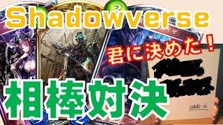 【Shadowverse実況】相棒対決