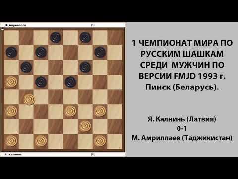 Я. Калнинь - М. Амриллаев. Чемпионат Мира по Русским шашкам 1993