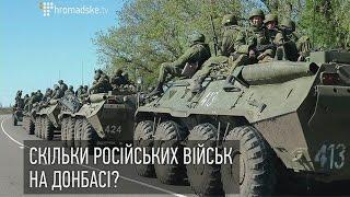 Российские войска в Украине. Инфографика вторжения на Донбасс