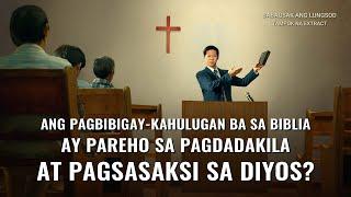"""Ang Pagbibigay-kahulugan ba sa Biblia ay Pareho sa Pagdadakila at Pagsasaksi sa Diyos? (4/5) - """"Babagsak ang Lungsod"""""""