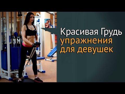 Красивая женская грудь упражнения на грудные мышцы скачать
