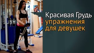 Красивая женская грудь: упражнения на грудные мышцы