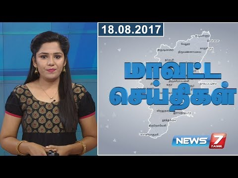Tamil Nadu District News | 18.08.2017 | News7 Tamil
