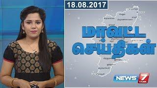 Tamil Nadu Districts News 18-08-2017 – News7 Tamil News